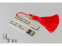 BT700 復古窗花隨身碟(Metal Grill design USB Flash Drive)